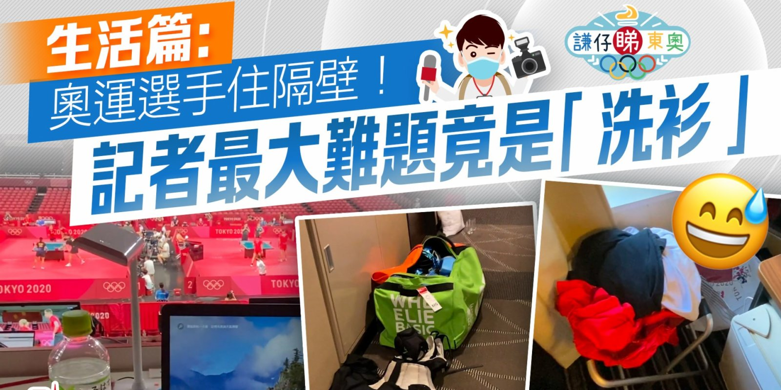 謙仔睇東奧 生活篇:奧運選手住隔壁!記者最大難題竟是「洗衫」