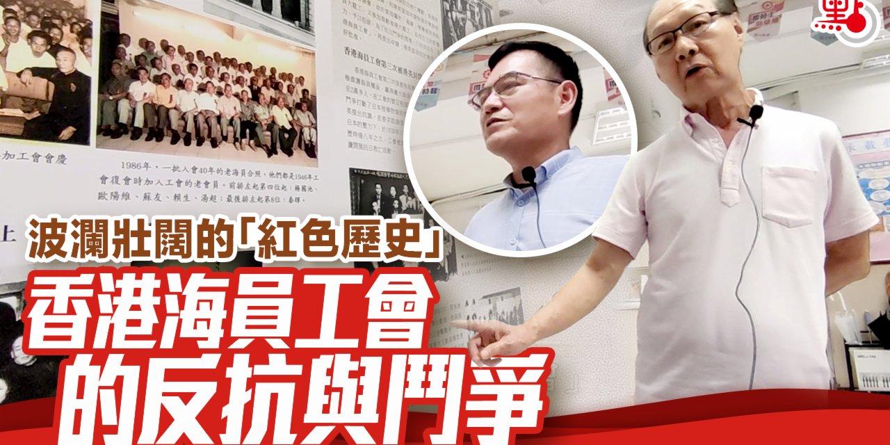 波瀾壯闊的「紅色歷史」——香港海員工會的反抗與鬥爭