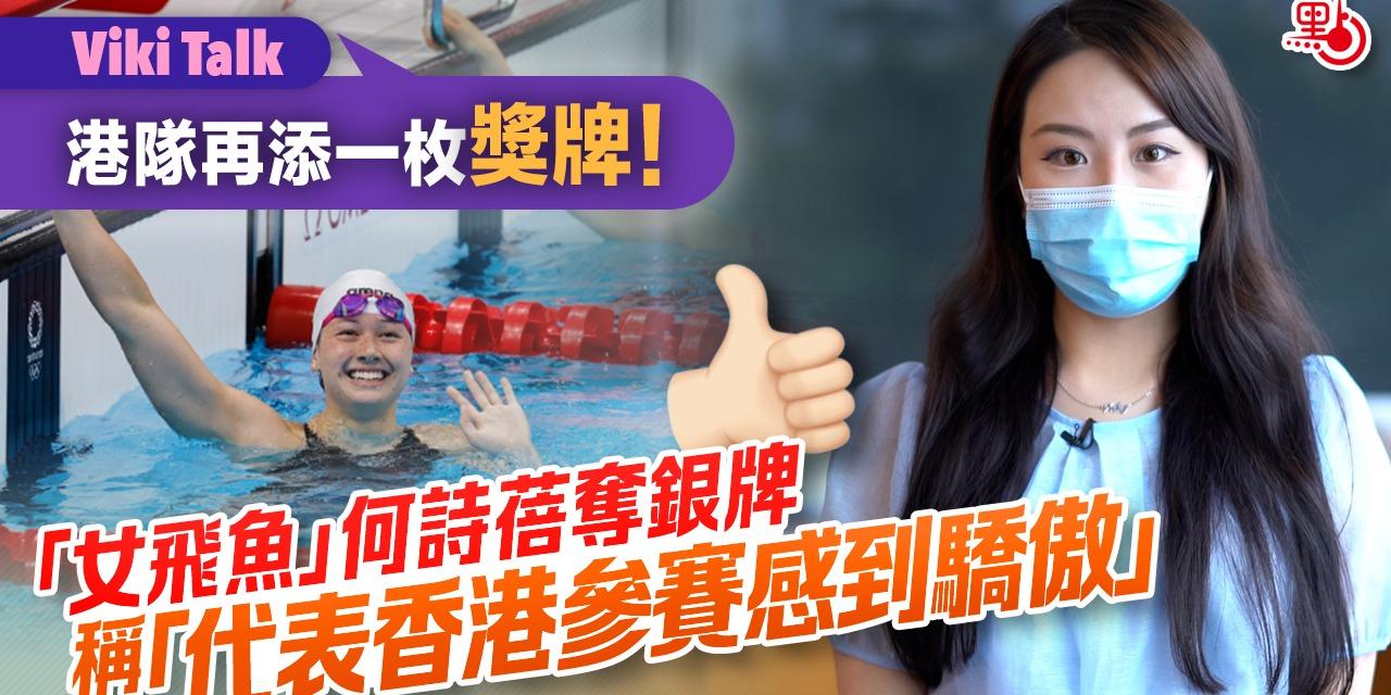 Viki Talk | 港隊再添一枚獎牌!「女飛魚」何詩蓓摘銀 稱「代表香港參賽感到驕傲」