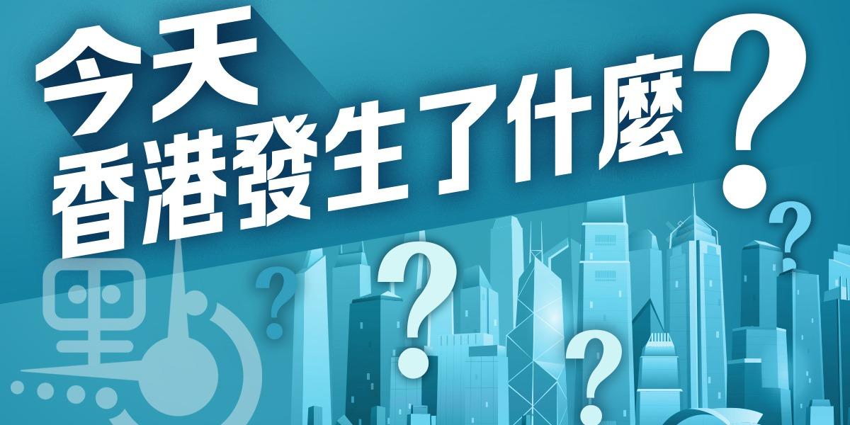 今天(2021年7月29日)香港發生了什麼?