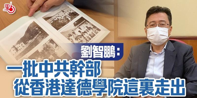 劉智鵬:一批中共幹部從香港達德學院這裏走出