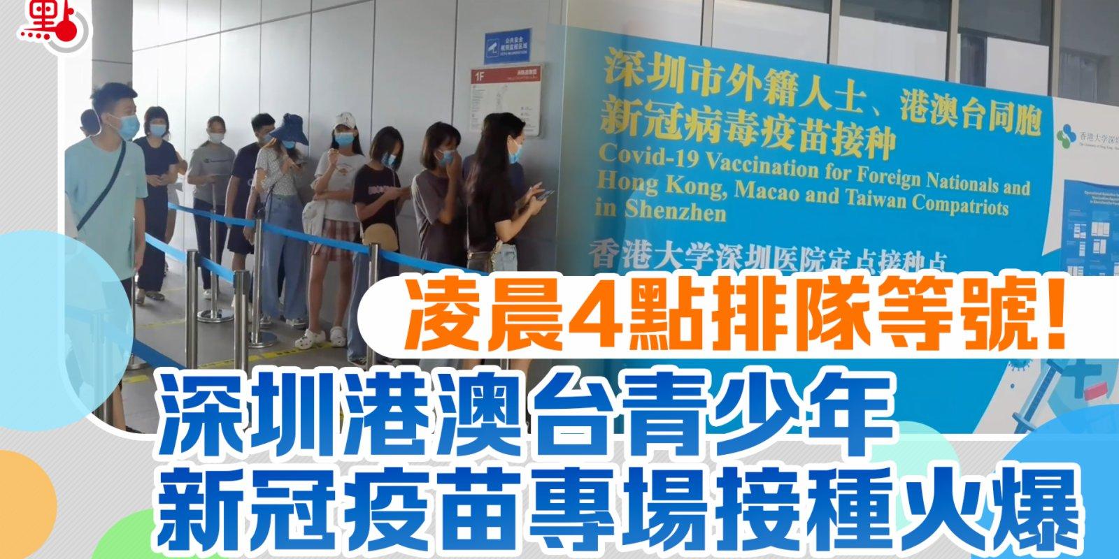 凌晨4點排隊等號! 深圳港澳台青少年新冠疫苗專場接種火爆
