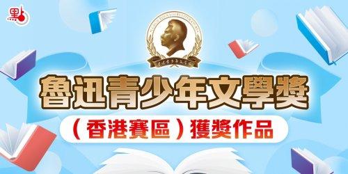 魯青獎獲獎作品|《成功的滋味》——  徐嬌