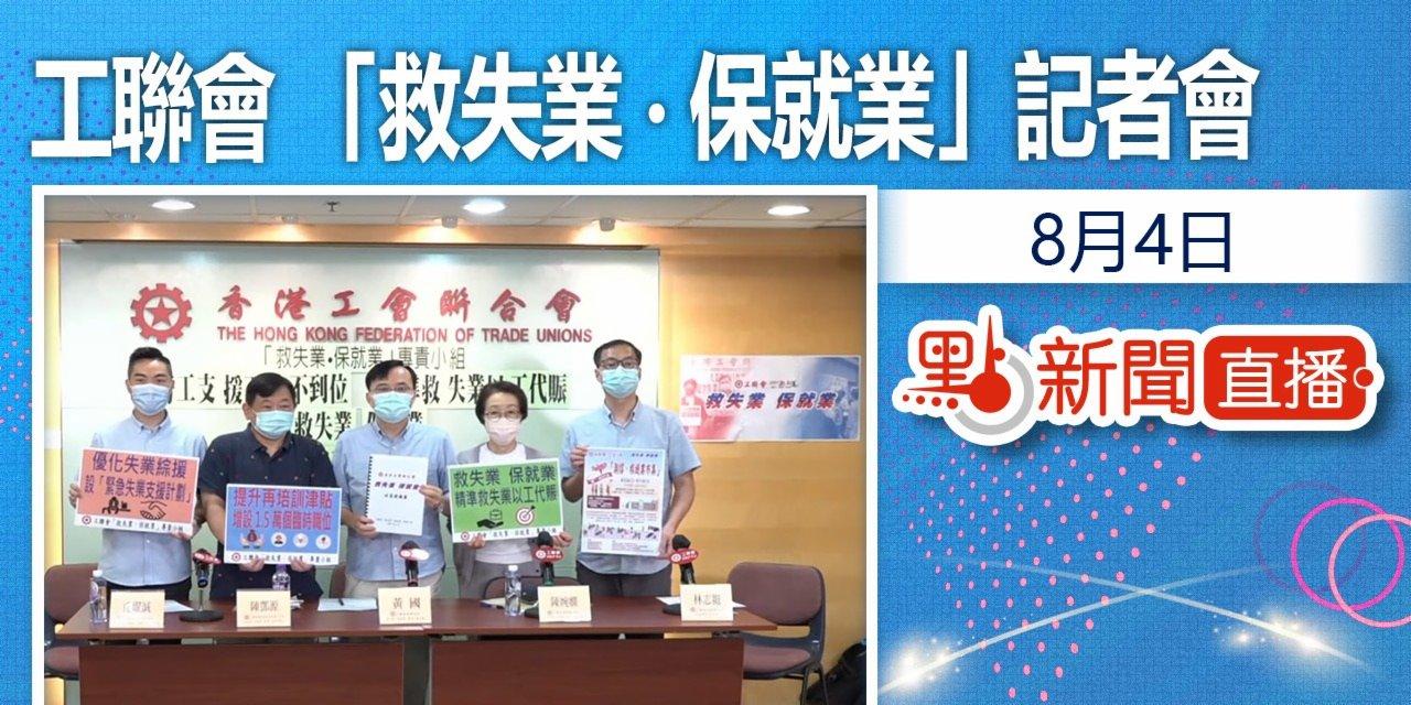 【點直播】8月4日 工聯會 「救失業 ‧ 保就業」記者會
