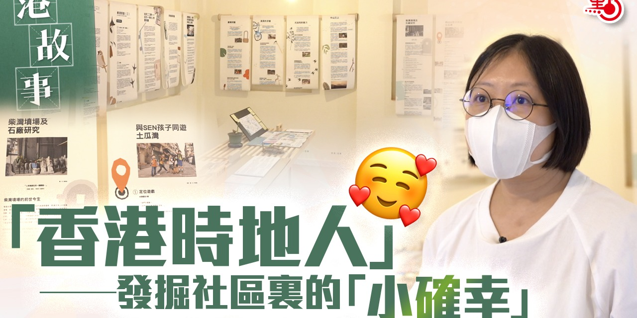 港故事 「香港時地人」 ——發掘社區裏的「小確幸」