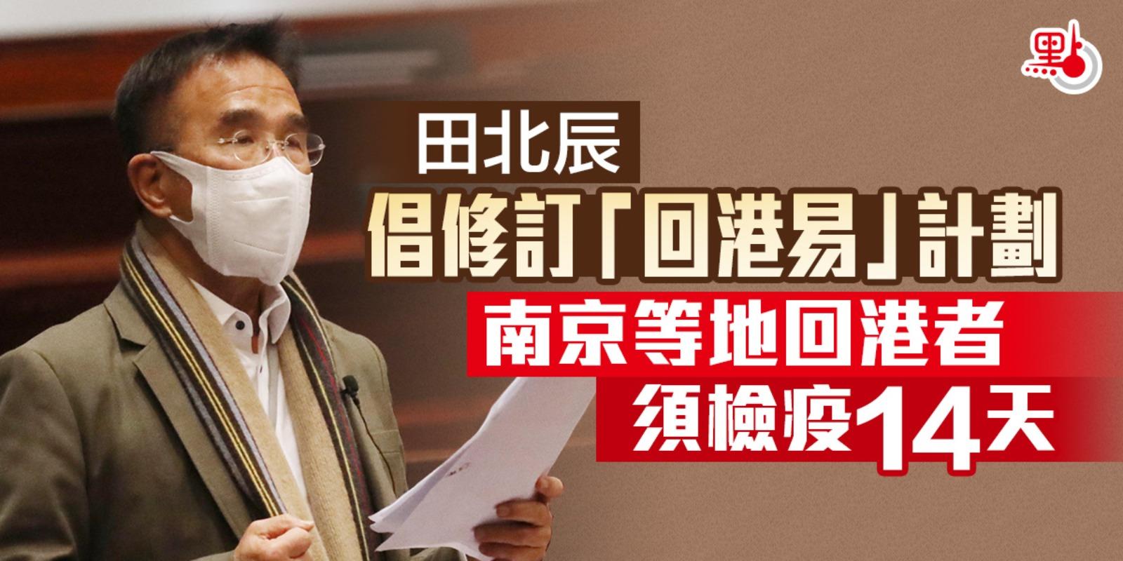 田北辰倡修訂「回港易」計劃 南京等地回港者須檢疫14天