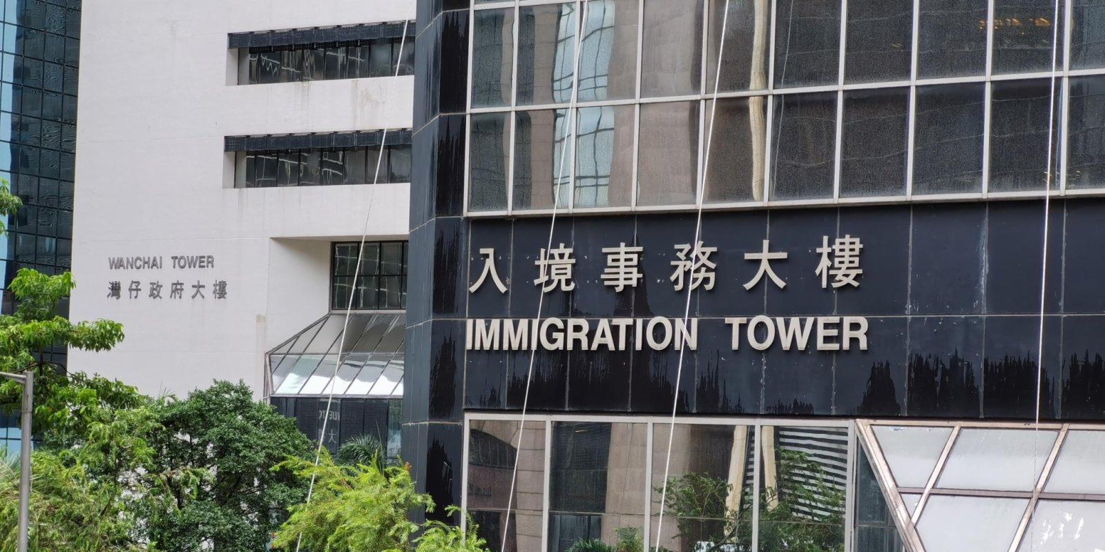 入境處7樓今暫停服務明恢復 8月3日到訪者須強檢
