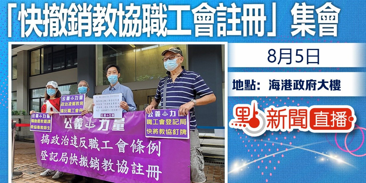 【點直播】8月5日 「快撤銷教協職工會註冊」集會