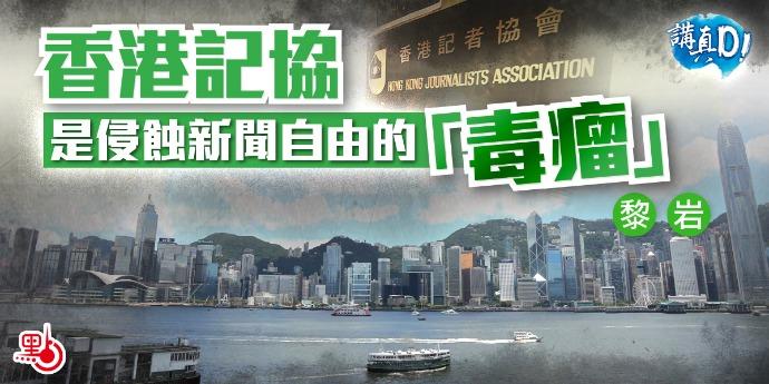 講真D|香港記協是侵蝕新聞自由的「毒瘤」
