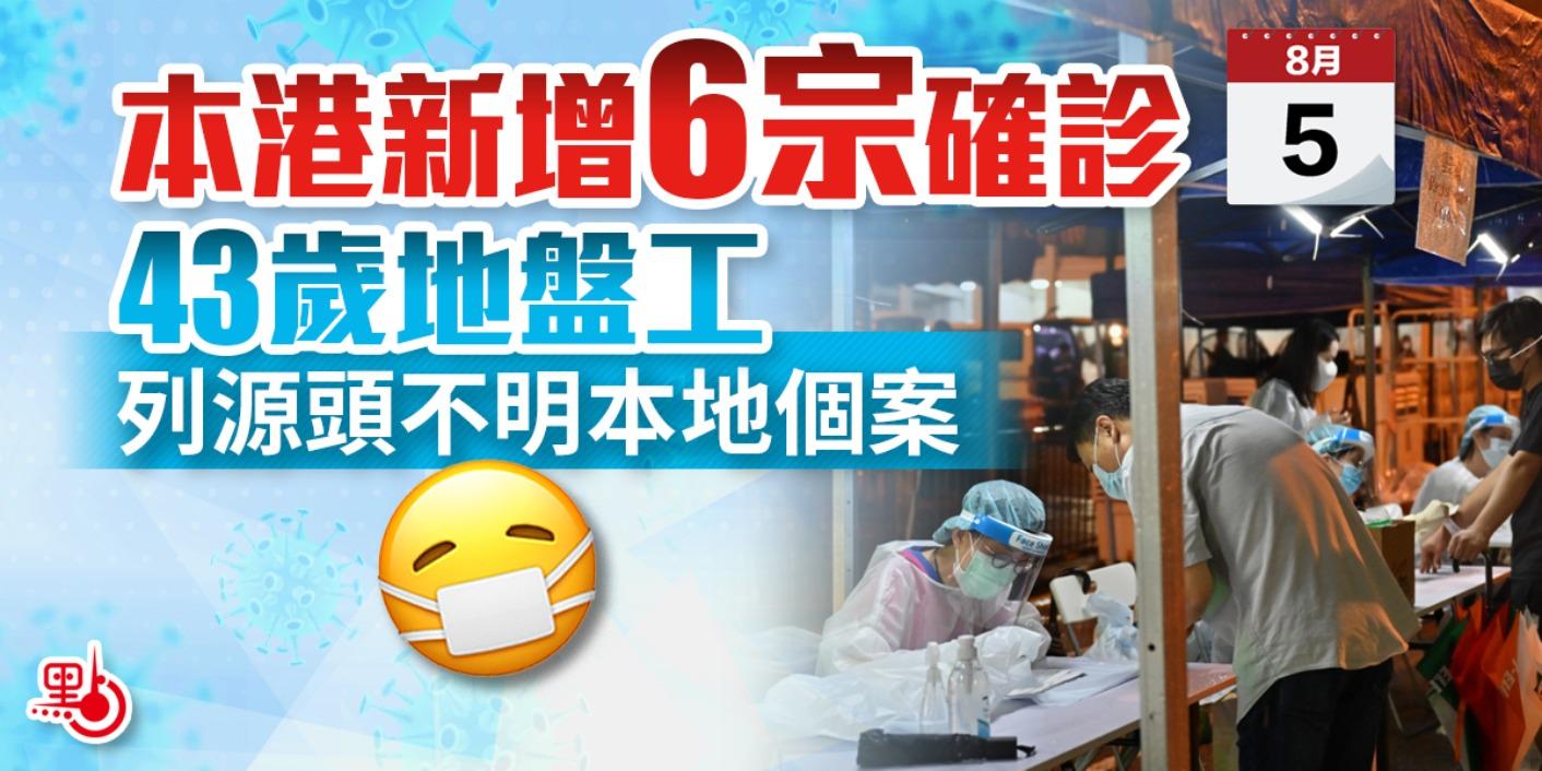 本港新增6宗確診 43歲地盤工列源頭不明本地個案