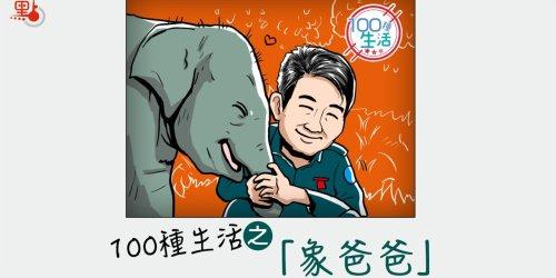 100種生活 和大象也能聊天?聽聽這位「象爸爸」的故事