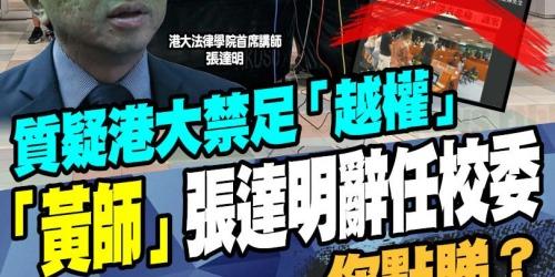質疑港大禁足「越權」 「黃師」張達明辭任校委 你點睇?