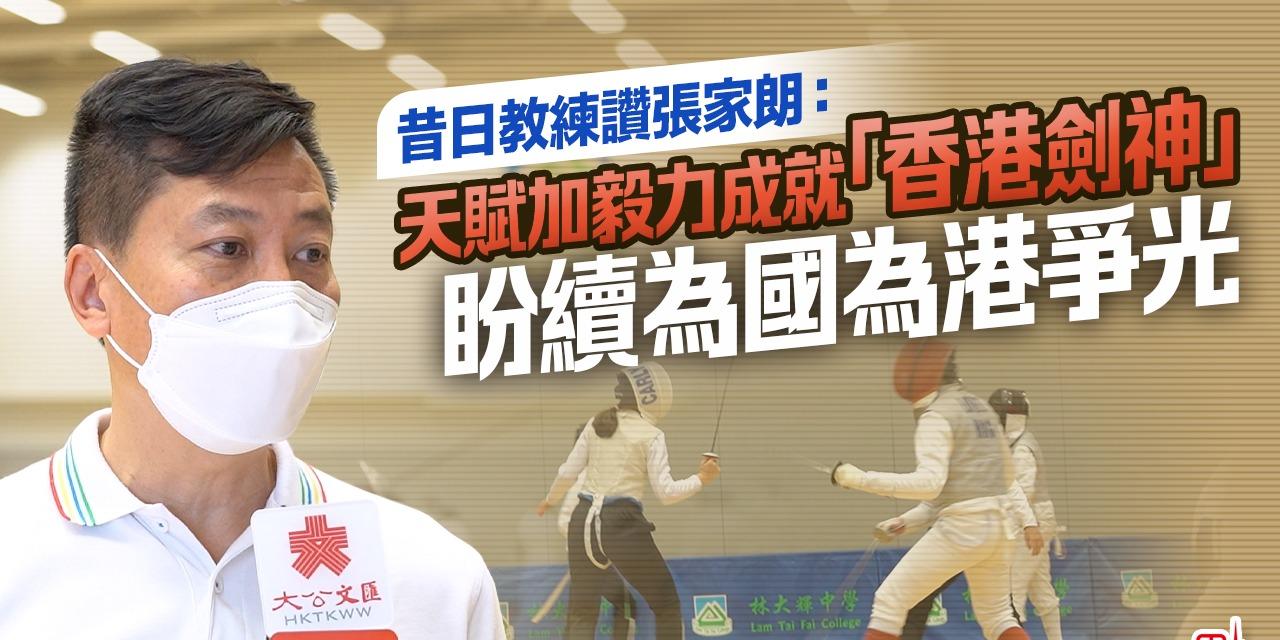 昔日教練讚張家朗:天賦加毅力成就「香港劍神」 盼續為國為港爭光