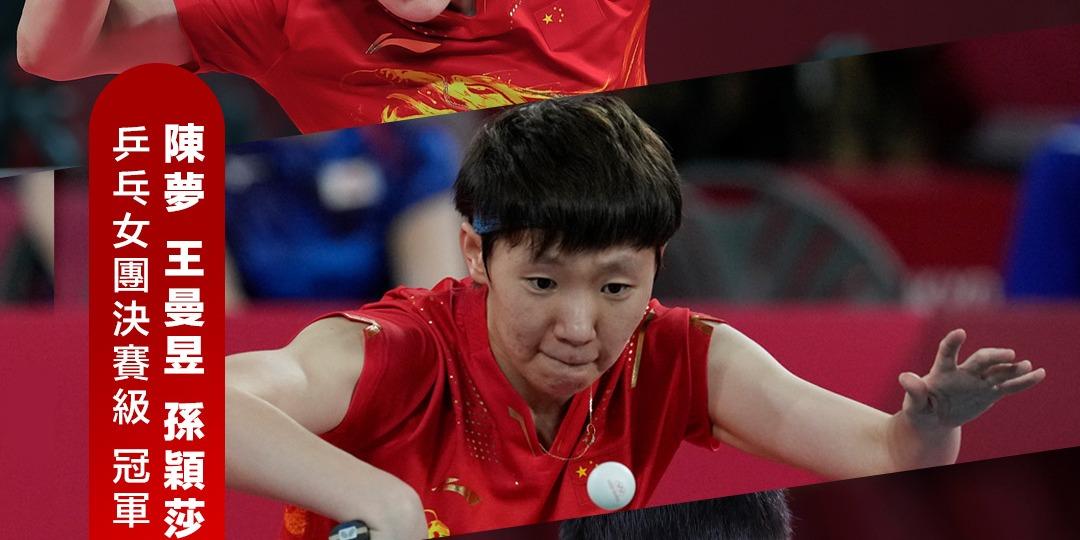 東京奧運 第34金!乒乓女團決賽 中國隊橫掃日本奪金
