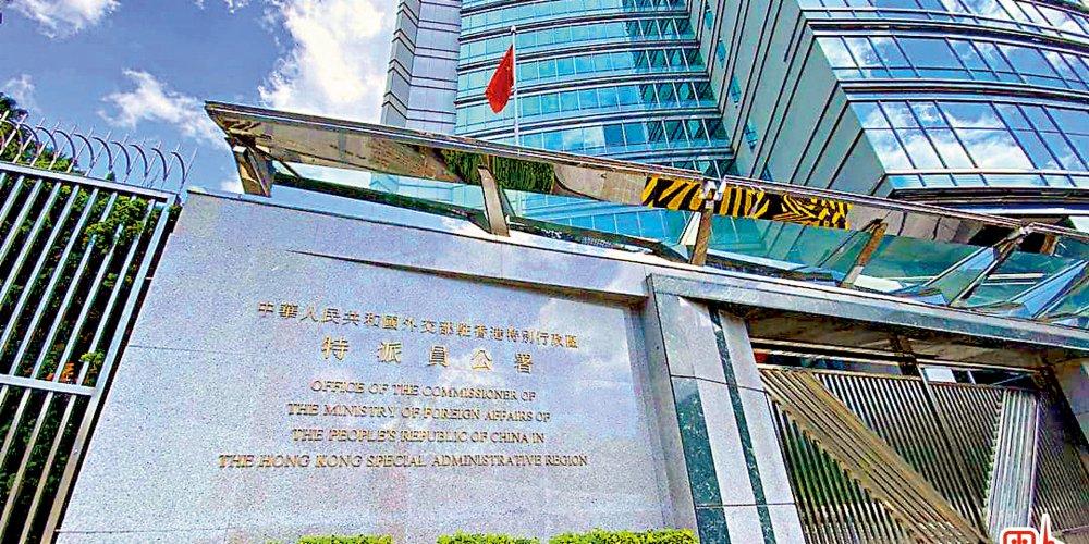 外交部駐港公署正告美方:反中亂港圖謀註定失敗,趁早死了這條心!