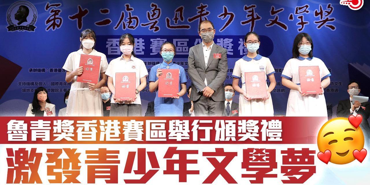 魯青獎香港賽區舉行頒獎禮 他們這樣激勵青少年