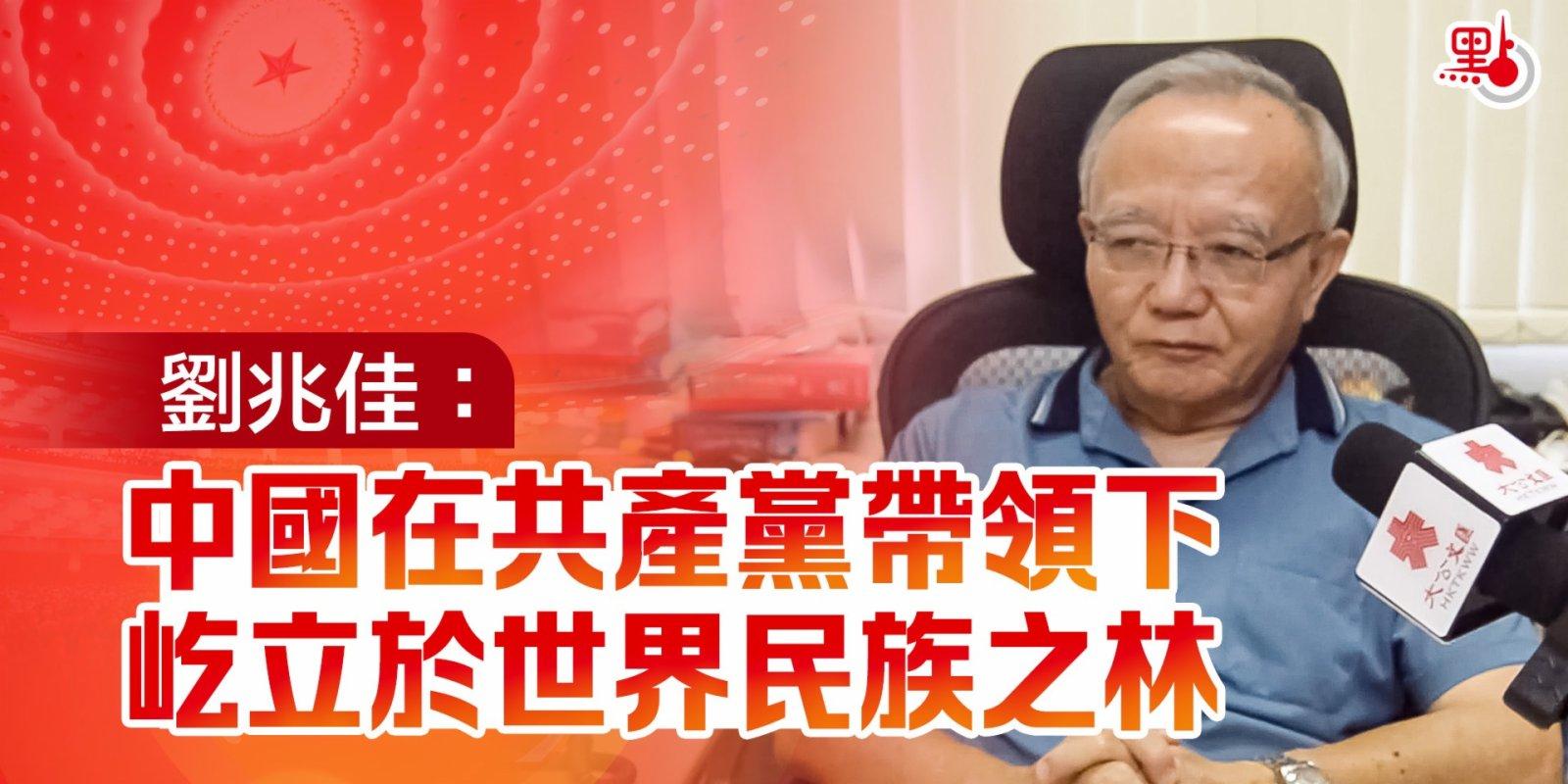 建黨百年|劉兆佳:中國在共產黨帶領下屹立於世界民族之林