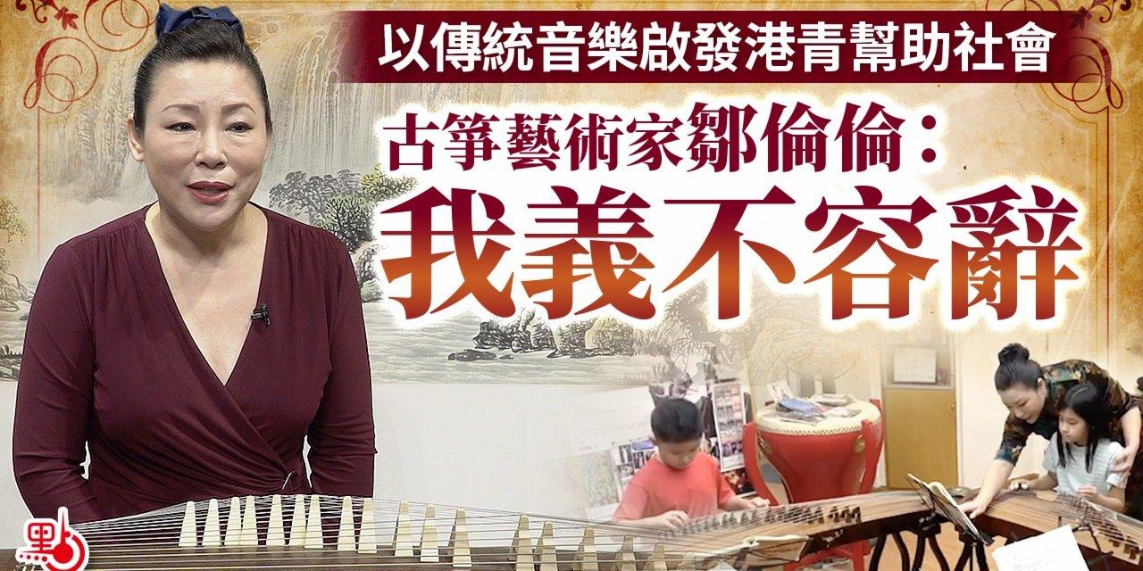 以傳統音樂啟發港青幫助社會 古箏藝術家鄒倫倫:我義不容辭