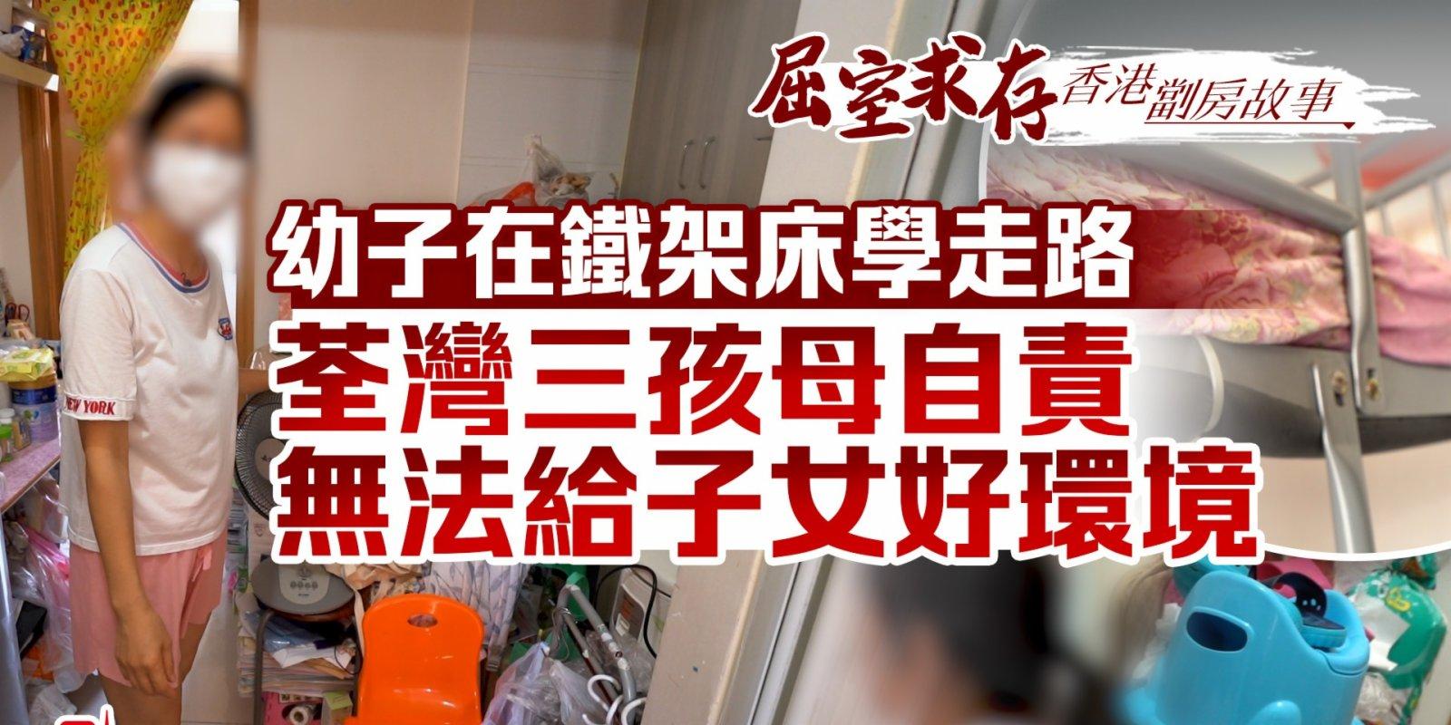 屈室求存 | 幼子在鐵架床學走路 荃灣三孩母自責無法給子女好環境(香港劏房故事)