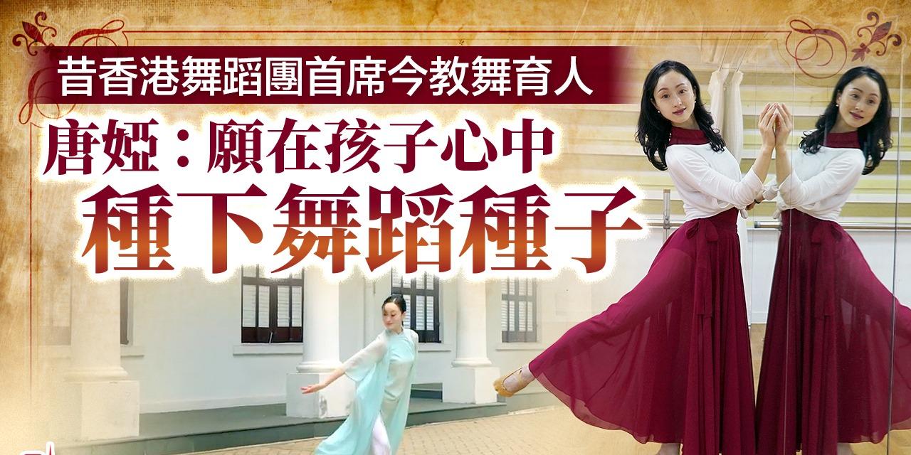 昔香港舞蹈團首席今教舞育人 唐婭:願在孩子心中種下舞蹈種子