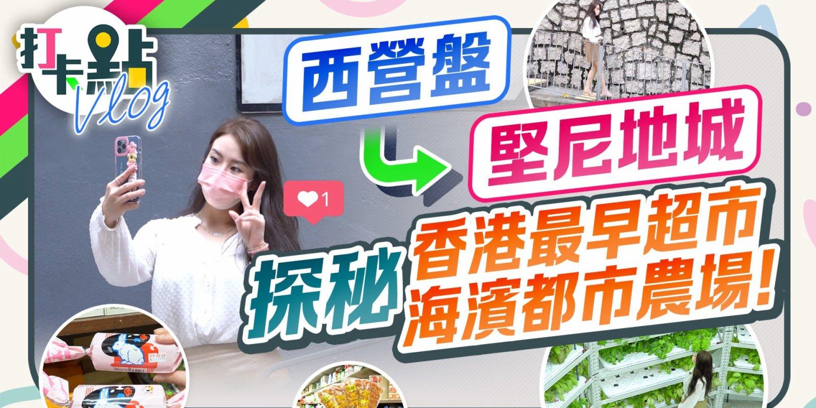 打卡點Vlog|西營盤行至堅尼地城 探秘香港最早超市及海濱都市農場!