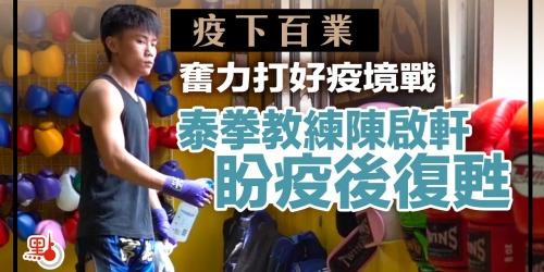 疫下百業 奮力打好疫境戰 泰拳教練陳啟軒盼疫後復甦