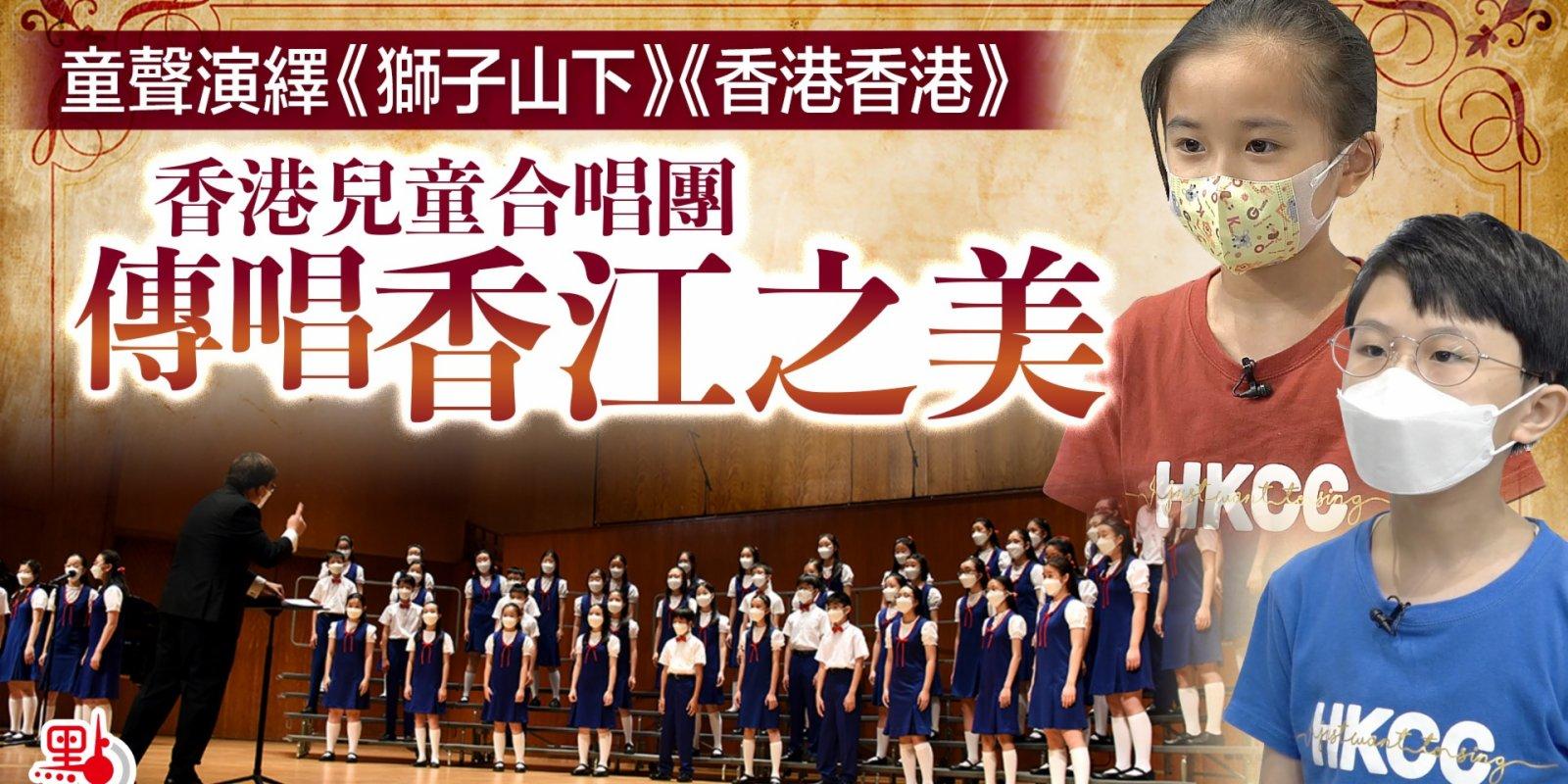 童聲演繹《獅子山下》《香港香港》 香港兒童合唱團傳唱香江之美