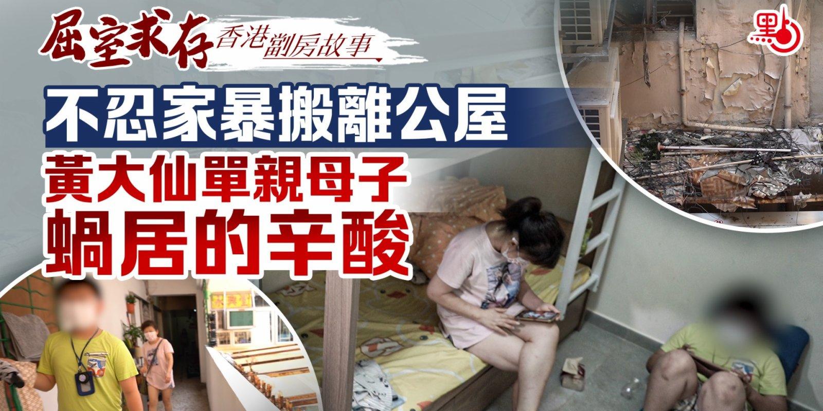 屈室求存|難忍家暴搬離公屋 黃大仙單親母子蝸居的辛酸(香港劏房故事)