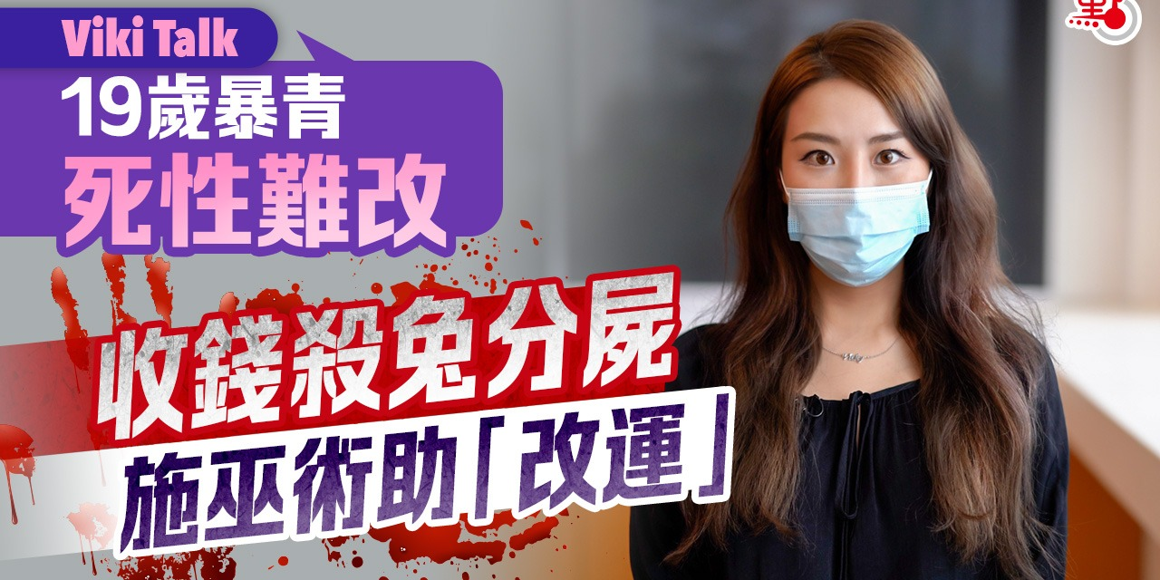 Viki Talk 19歲暴青死性難改 收錢殺兔分屍施巫術助「改運」