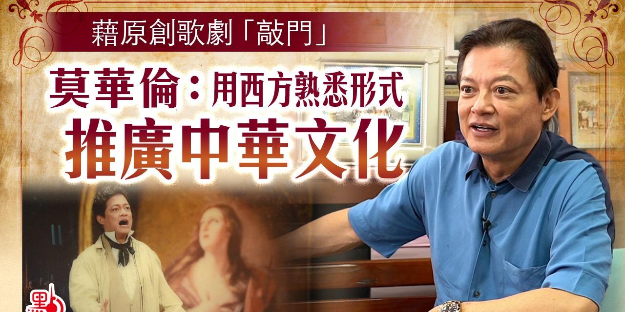 專訪|藉原創歌劇「敲門」 莫華倫:用西方熟悉形式推廣中華文化