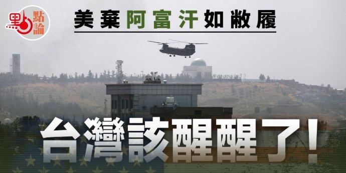 點論 | 美棄阿富汗如敝履台灣該醒醒了!