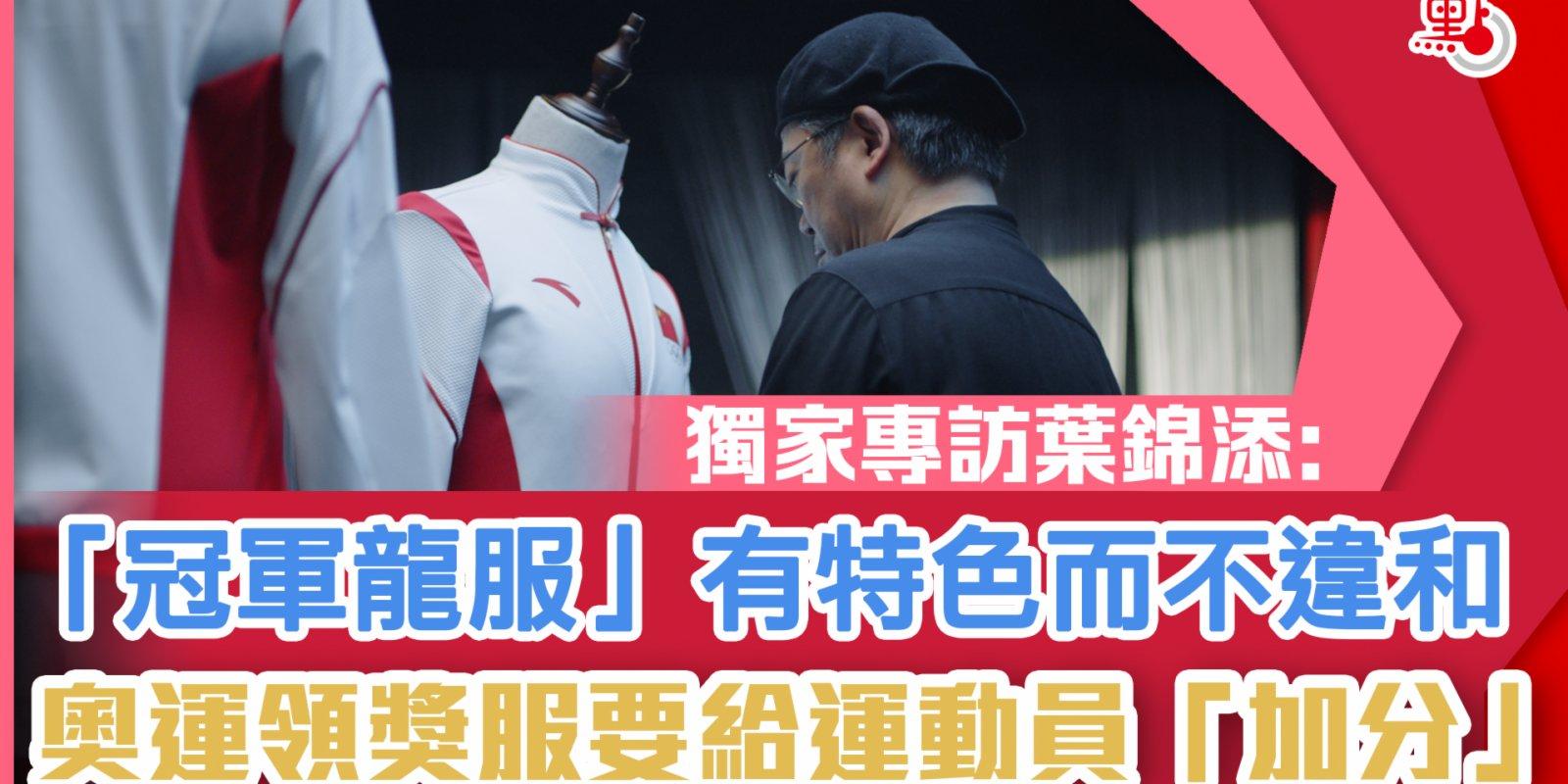 獨家專訪 國家隊「冠軍龍服」 原來是由這位港人設計的!