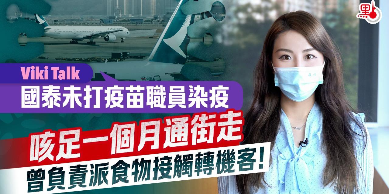 Viki Talk   國泰未打疫苗職員染疫 咳足一個月通街走