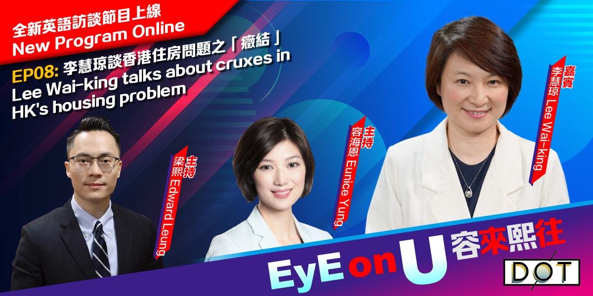 EyE on U   Lee Wai-king talks about cruxes in HK's housing problem
