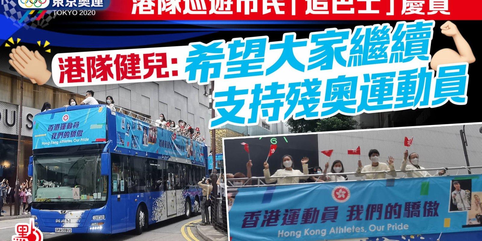 港隊巡遊市民「追巴士」慶賀 港隊健兒:希望大家繼續支持殘奧運動員