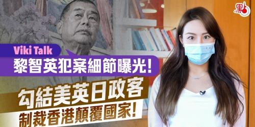 Viki Talk   黎智英犯案細節曝光!主腦兼金主一條龍 勾結美英日政客制裁香港顛覆國家