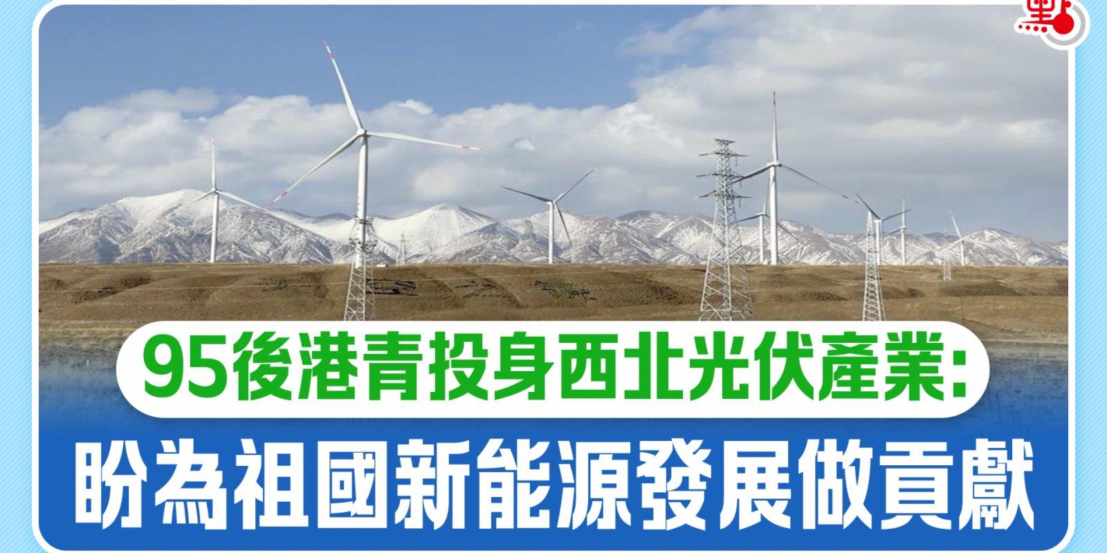 95後港青投身西北光伏產業:盼為國家新能源發展作貢獻