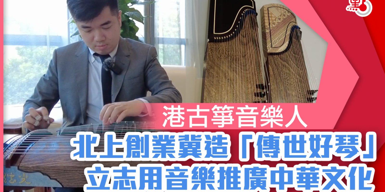 港古箏音樂人北上創業冀造「傳世好琴」 立志用音樂推廣中華文化