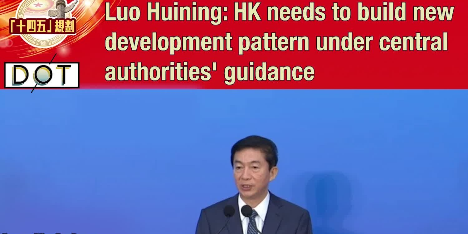 Watch This | Luo Huining: HK needs to build new development pattern under central authorities' guidance