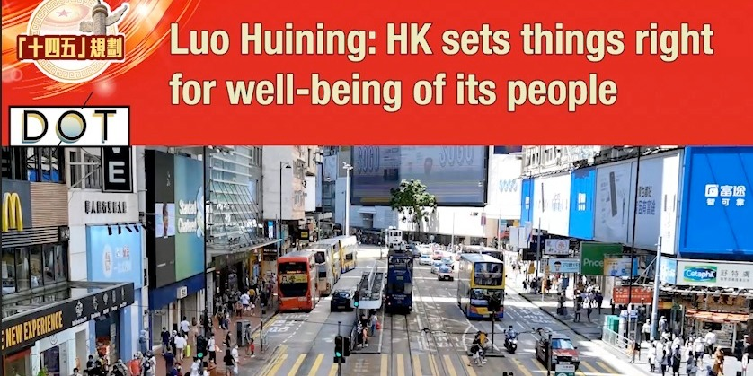 Watch This | Luo Huining: HK sets things right for well-being of its people