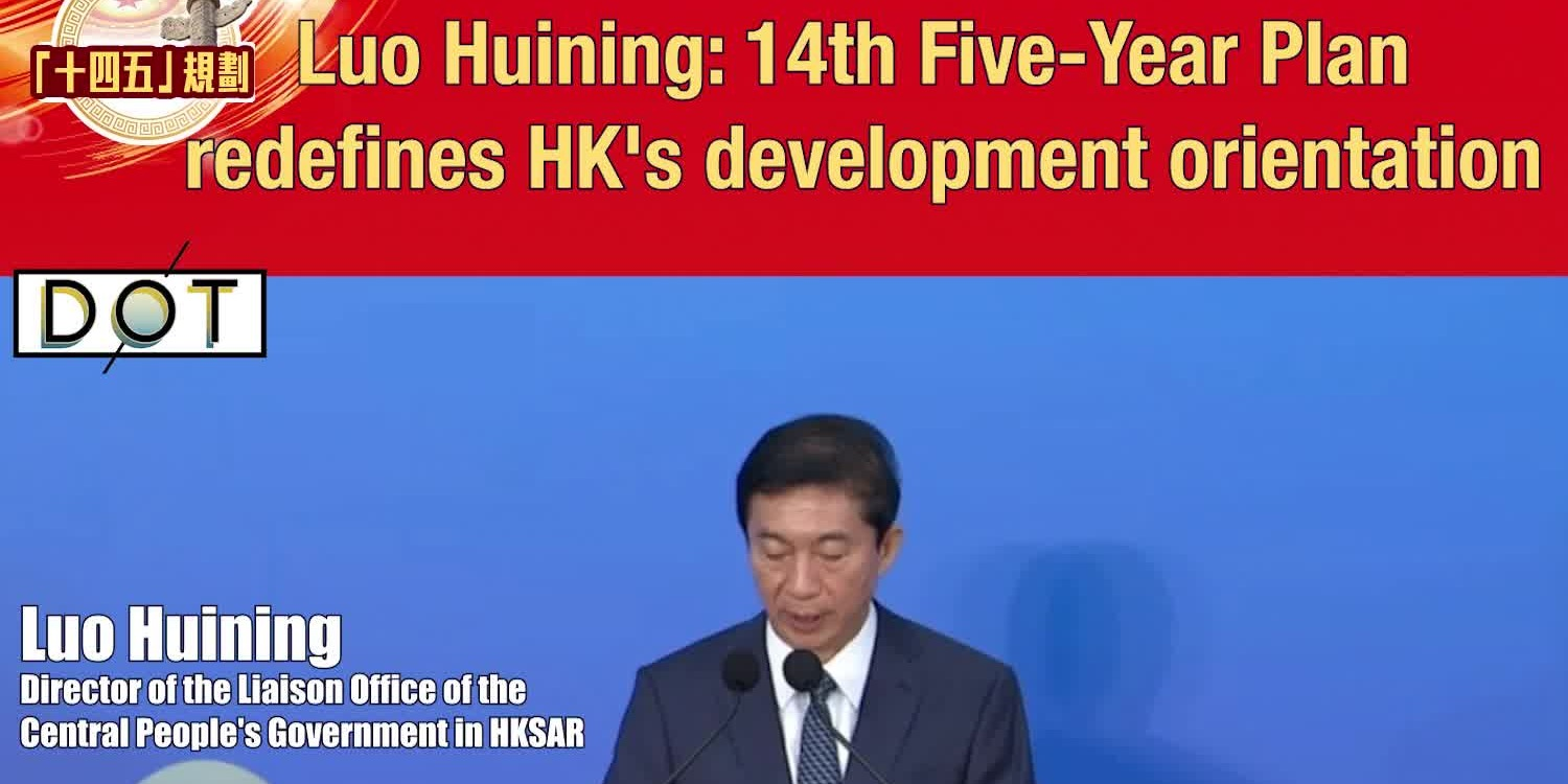 Watch This | Luo Huining: 14th Five-Year Plan redefines HK's development orientation