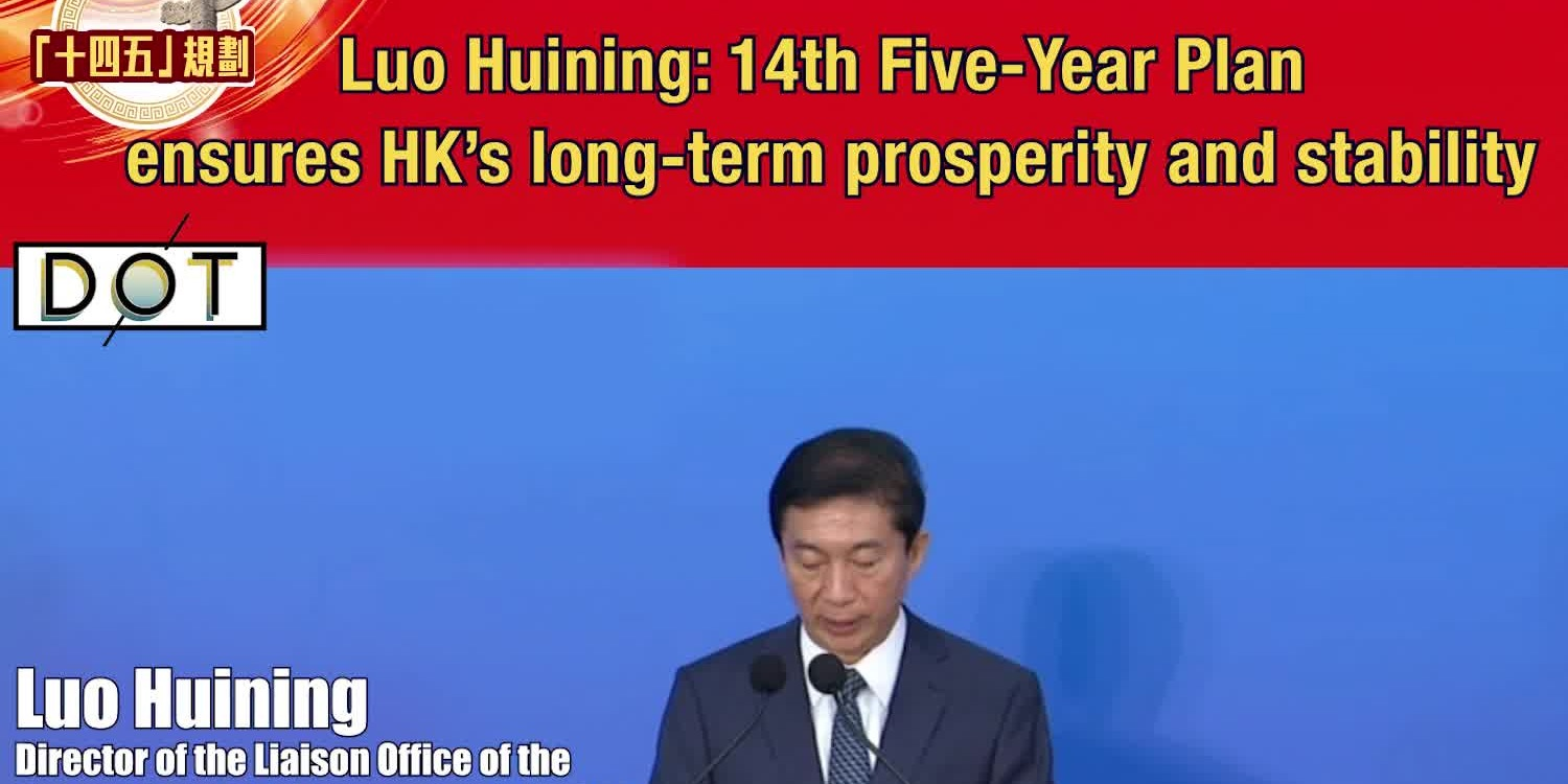 Watch This | Luo Huining: 14th Five-Year Plan ensures HK's long-term prosperity and stability