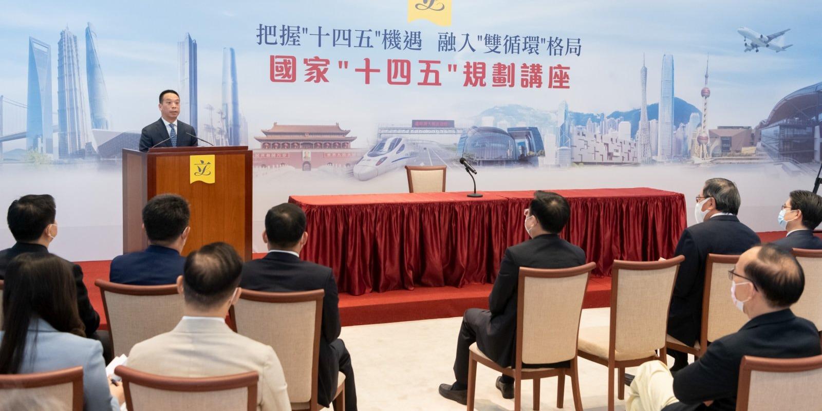 黃柳權:國家「十四五」規劃為香港提供了重要機遇