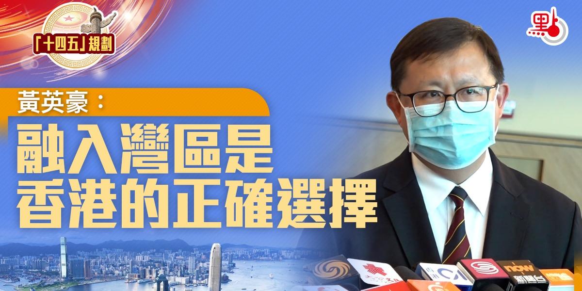 十四五規劃 黃英豪:融入灣區是香港的正確選擇