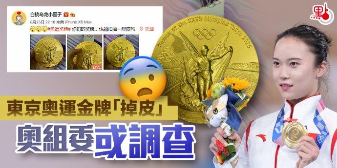 東京奧運金牌「掉皮」 奧組委或調查