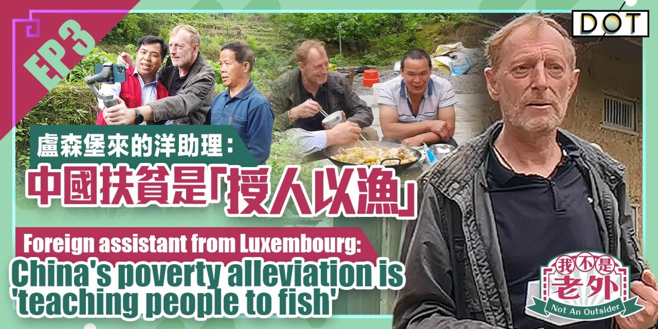Not An Outsider EP3 | Foreign assistant from Luxembourg: China's poverty alleviation is 'teaching people to fish'
