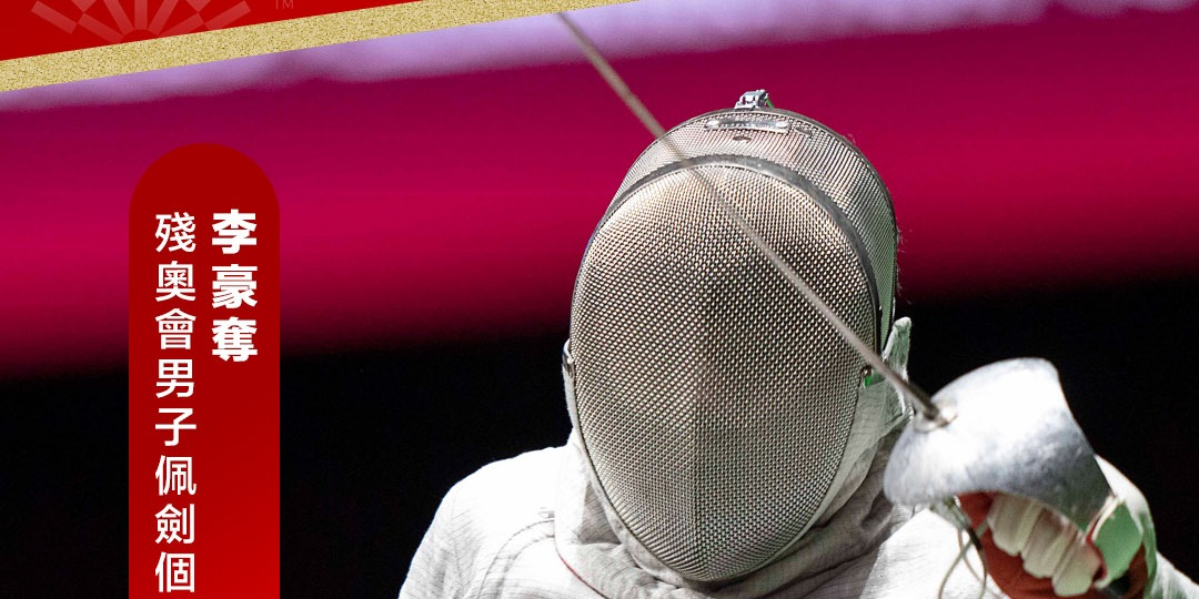 中國首金!李豪奪殘奧會男子佩劍個人A級金牌