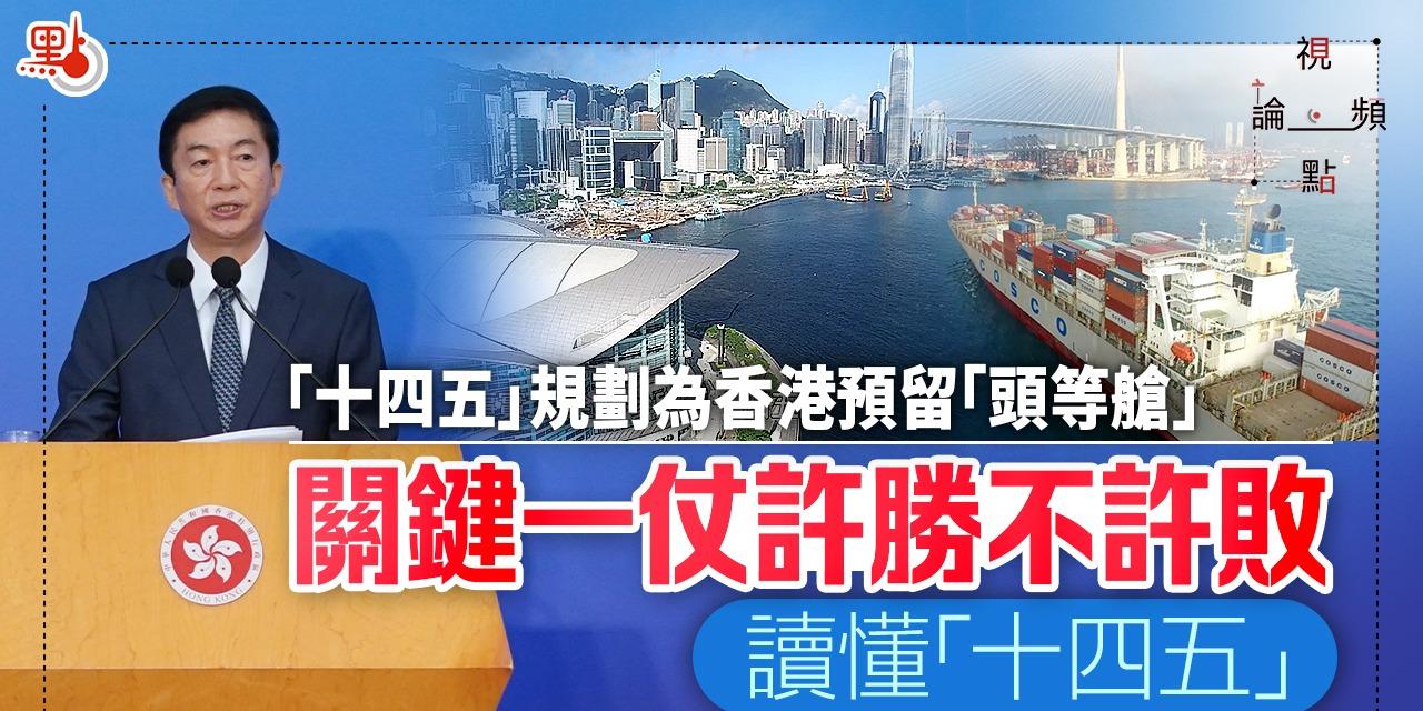 視頻論點|「十四五」規劃為香港預留「頭等艙」  關鍵一仗許勝不許敗|讀懂「十四五」