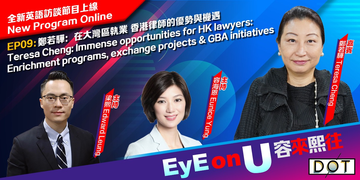 EyE on U | Teresa Cheng: Immense opportunities for HK lawyers: Enrichment programs, exchange projects & GBA initiatives