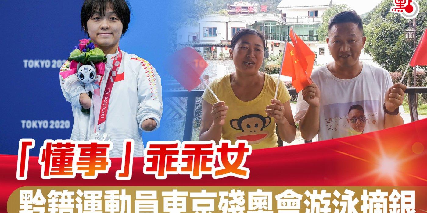 「懂事」乖乖女 黔籍運動員東京殘奧會游泳摘銀